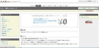 AAS無料レンタルサーバー