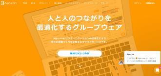 無料グループウェア Aipo
