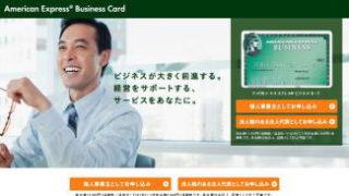 アメリカンエキスプレスビジネスカード