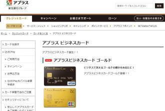アプラスビジネスカード