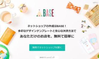 無料ネットショップ開業 BASE