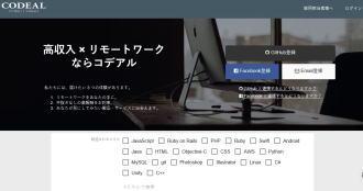 IT求人サイト CODEAL