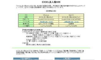 エクセル法人税