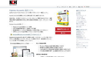 Express Accounts 会計ソフト
