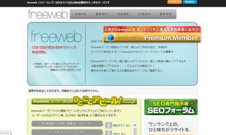 無料サーバー freeweb