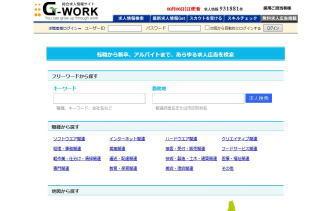 求人サイト G-WORK