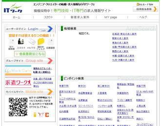 掲載無料求人サイト ITワーク
