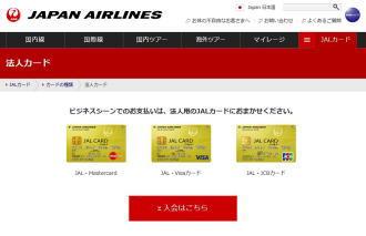 JALカード(法人カード)