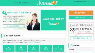 無料求人サイト ジョビンゴ