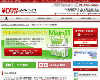 無料会計ソフト Main財務管理