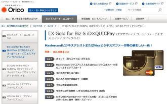 オリコEX Gold for Biz S