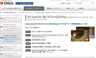 オリコEX Gold for Biz M