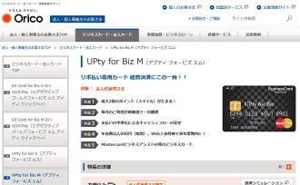 オリコUPty for Biz M