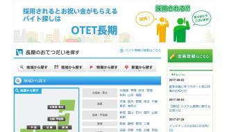 長期バイト求人 OTET