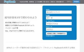 給与計算 PayBook