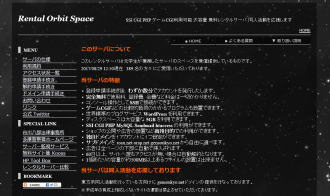 Rental Orbit Space