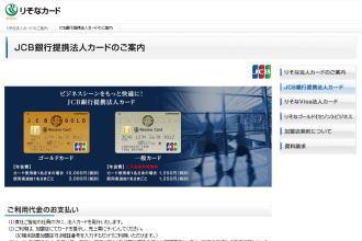 りそなJCB法人カード