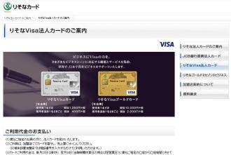 りそなVisa法人カード
