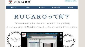 プライベートクラウド会計ソフト RUCARO