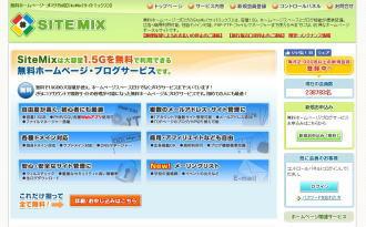 無料サーバー Sitemix