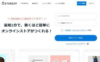 無料ネットショップ開業 STORES.jp