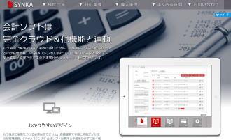 会計ソフト SYNKA