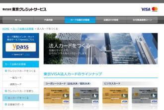 東京VISAビジネスカード