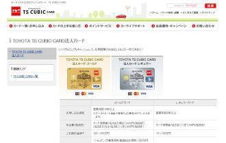 TS CUBIC 法人カード