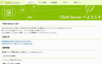 Tsoftサーバー