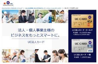 法人カード UCカード