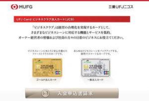 UFJ Cardビジネスクラブ法人カード