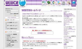 WEBできホームページ