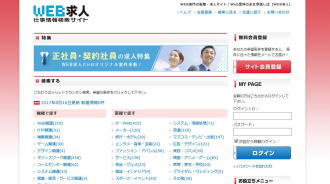 WEB求人