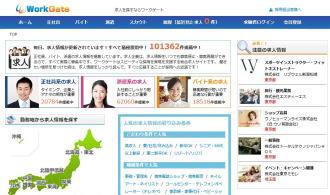総合求人サイト ワークゲート