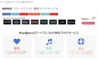 WordPress(ワードプレス)無料ブログサービス