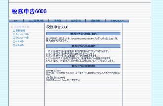 税務申告6000