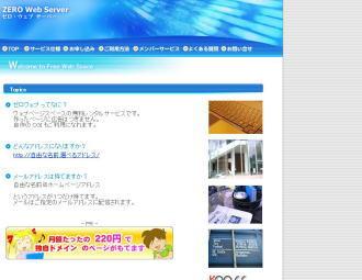 ゼロ・ウェブサーバー