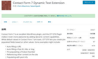 Dynamic Text Extension