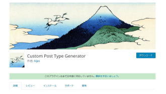 Custom Post Type Generator