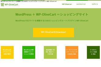 WP-OliveCart
