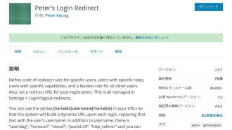Peter's Login Redirect