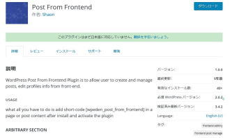 Post From Frontend