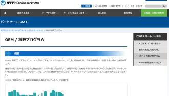 NTTPCコミュニケーションズ