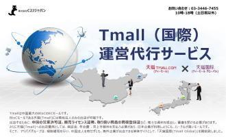 Tmall Global 運営代行