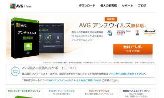 AVG アンチウイルス無料版