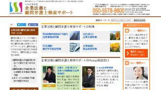 企業法務と顧問弁護士検索サポート