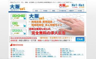 大阪の求人 大阪ネット