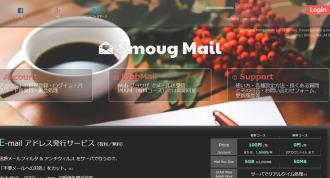 Smoug Mail