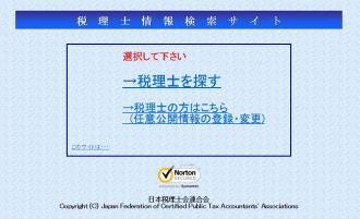 税理士情報検索サイト