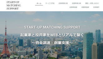 START-UP MATCHING SUPPORT